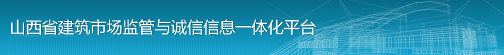 山西建筑信息网_山西省建筑市场监管与诚信信息一体化平台入口:http://jzsc.sxjs