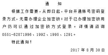 安徽二级建造师注册查询图片