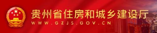贵州省住建厅网站网址:http://www.gzjs.gov.cn